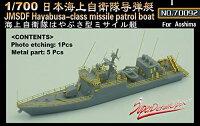 ビッグブルーボーイ1/700海上自衛隊はやぶさ型ミサイル艇ディティールアップセット(アオシマ用)