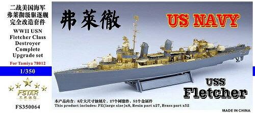 ミリタリー, 駆逐艦 1350 DD445 ( 78012)