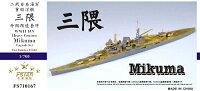 《06月予約》1/700日本海軍重巡洋艦三隈アップグレードセット(タミヤ31342用)