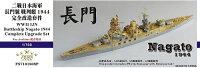 1/700日本海軍戦艦長門1944コンプリートアップグレードセット(アオシマ用)