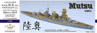 1/700日本海軍戦艦陸奥1941コンプリートアップグレードセット(アオシマ用)