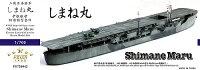 《06月予約》1/700日本陸軍護衛空母しまね丸(しまねまる)レジンキット