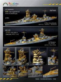 1/700日本海軍伊勢型戦艦伊勢/日向1941/1942ディティールセット(ハセガワ用)