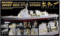 1/350海上自衛隊イージス護衛艦DGG-177あたごディティールセット(ピットロード用)