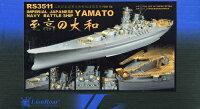 1/350日本海軍戦艦大和ディティールセット(タミヤ78025用)