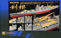 1/350日本海軍重巡洋艦利根ディティールセット(タミヤ用)