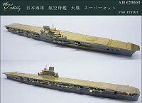 1/700日本海軍航空母艦大鳳ディティールセット(フジミ用)