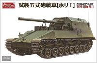 アミュージングホビー1/35日本陸軍試製五式砲戦車ホリIプラモデル