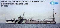ビッグブルーボーイ1/350日本海軍水上機母艦秋津洲1942(PE・大艇付)レジンキット