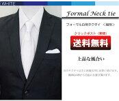送料無料【メール便】白柄ネクタイ選べる4柄フォーマル結婚式