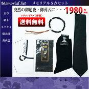 【送料無料】メモリアルセット→喪章・靴下・ネクタイ・御念珠・香典袋