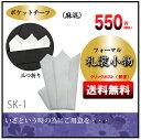 【送料無料】麻混三つ折りチーフ 礼装小物 ポケットチーフ 白 結婚式 慶事 冠婚葬祭