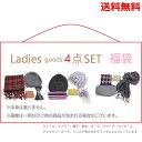 【送料無料】Ladies服飾小物4点セットお得な福袋! プレ...
