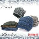 【全29色】送料無料 ニット帽 帽子 キャップ ぼうし ボウシ 防寒 秋冬 カジュアル メンズ レディース