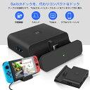 Nintendo Switch /Switch Liteドック 充電スタンド TV出力 切り替え 30W高出力 小型 アダプター ドック替換 スイッチ 放熱(HDMI変換/TVモード/テーブルモード/4K&1080解像度/USB3.0)
