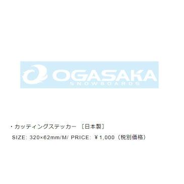 オガサカ スノーボードステッカー OGASAKA STICKER 18-19 CUTTING カッティング ダイカット