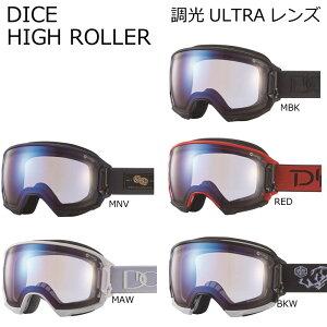 ダイス ゴーグル 調光レンズ 18-19 DICE スノーボードゴーグル HIGH ROLLER ハイローラー 日本ブランド SNOWBOARD GOGGLE スノボー Photochromic ULTRA