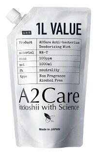 A2Care除菌消臭剤1L詰替用