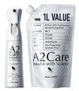 【化粧箱なし】除菌 消臭剤 A2Care マイクロミストスプレー+1L詰替セット(空ボトル)
