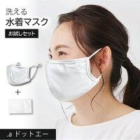 【お試し】 マスク 水着 マスク 大きめ マスク 息苦しくない マスク 息がしやすい マスク インナーシート マスク 薄い マスク おしゃれ マスク ワイヤー マスク ケース 個包装 肌荒れ マスク ひも 調整 マスク 耳が痛くならない 送料無料 [プレミアム-m1f1]Lサイズ
