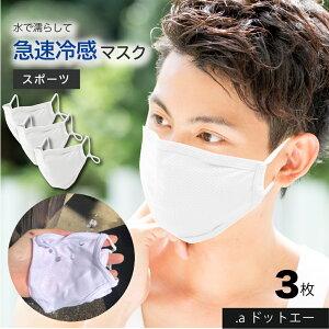 マスク 冷感 【3枚セット】 マスク 大きめ 洗える マスク 耳が痛くならない アジャスター マスク 息苦しくない 息がしやすい 薄い 大きいサイズ 小包装 マスク スポーツ 冷感 マスク ひも 調整 マスク ケース メンズ レディース 送料無料 ( スポーツマスク )