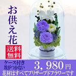 お供え花送料無料プリザーブドフラワー