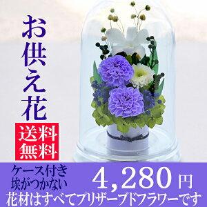 【お供え花】お供え プリザーブドフラワー 花 ブリザードフラワー 供花 お悔やみ 仏花 新盆 …