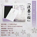【オプション】日本香堂宇野千代のお線香「淡墨の桜」