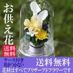 送料無料お供え花カラー