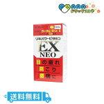 【第3類医薬品】リキパワービタミンEXネオ300錠送料無料