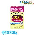 【第3類医薬品】ペラックT錠(36錠)/送料無料【イチオシ】