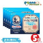 【第3類医薬品】ロイヒつぼ膏クール156枚5個セット送料無料