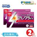 【第2類医薬品】アレグラFX(セルフメディケーション税制対象