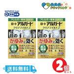 【第2類医薬品】アルガードクリアマイルドZ13ml/2個セット/送料無料