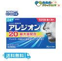 【第2類医薬品】アレジオン20(24錠)|送料無料|セルフメディケーション税制対象