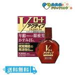 【第2類医薬品】Vロートアクティブプレミアム15mL|送料無料|
