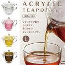 アクリルティーポットL(お好きなカラーをお選び下さい)曙産業 日本製 おしゃれ …