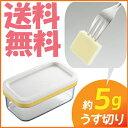【SALE特価】 バターケース バター カット 保存 カット...