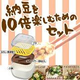 納豆を10倍楽しむためのセットねぎ、たまご、大根おろしなどなど...アレンジ自由自在。納豆を混ぜる小鉢にそれらのツールが付属している、納豆好きのための便利な商品。