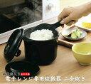 電子レンジ専用炊飯器 備長炭入 ちびくろちゃん 2合炊き