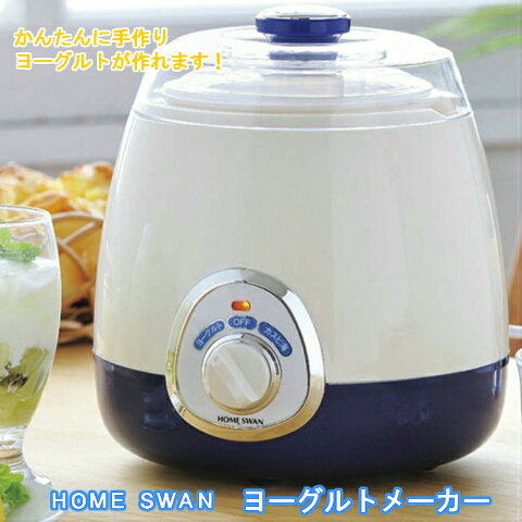 ヨーグルトメーカー 手作り ヨーグルト カスピ海ヨーグルト 専用容器付き