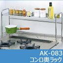 【SALE特価】 コンロ 奥 ラック 2段 ステンレス AK...