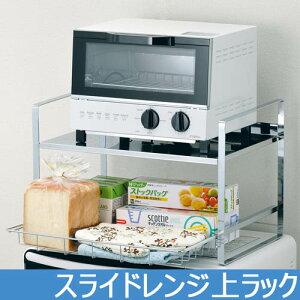 トースター スライド キッチン 一人暮らし スペース アイディア