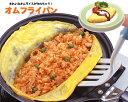 フライパン オムライス 簡単 洋食工房 オムフライパン きれい フッ素樹脂加工 フライパン お手入れ簡単 日本製 デザート おかず
