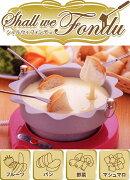 フォンデュ シャルウィフォンデュ チーズフォンデュ チョコレートフォンデュ キッチン アイディア