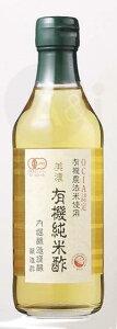 内堀醸造 有機JAS認定美濃純米酢360mlさらっとしたクセのないお酢!OCIA認定有機農法米…