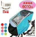 自転車 チャイルドシート レインカバー HIRO ヒロ 日本製子供乗せ 前用 フロント用 ブラックベースSCC1612-BK-01