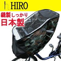 レインカバー子供乗せ自転車日本製