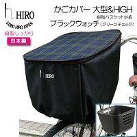自転車前かごカバー大型&HIGH日本製【HIRO(ヒロ)自転車前かごカバー樹脂製スムースバスケットにも対応高さアップ】ブラックウォッチチェックxテフォックスブラックベース容量アップ!SBC1908-HIGH-JU-CHK