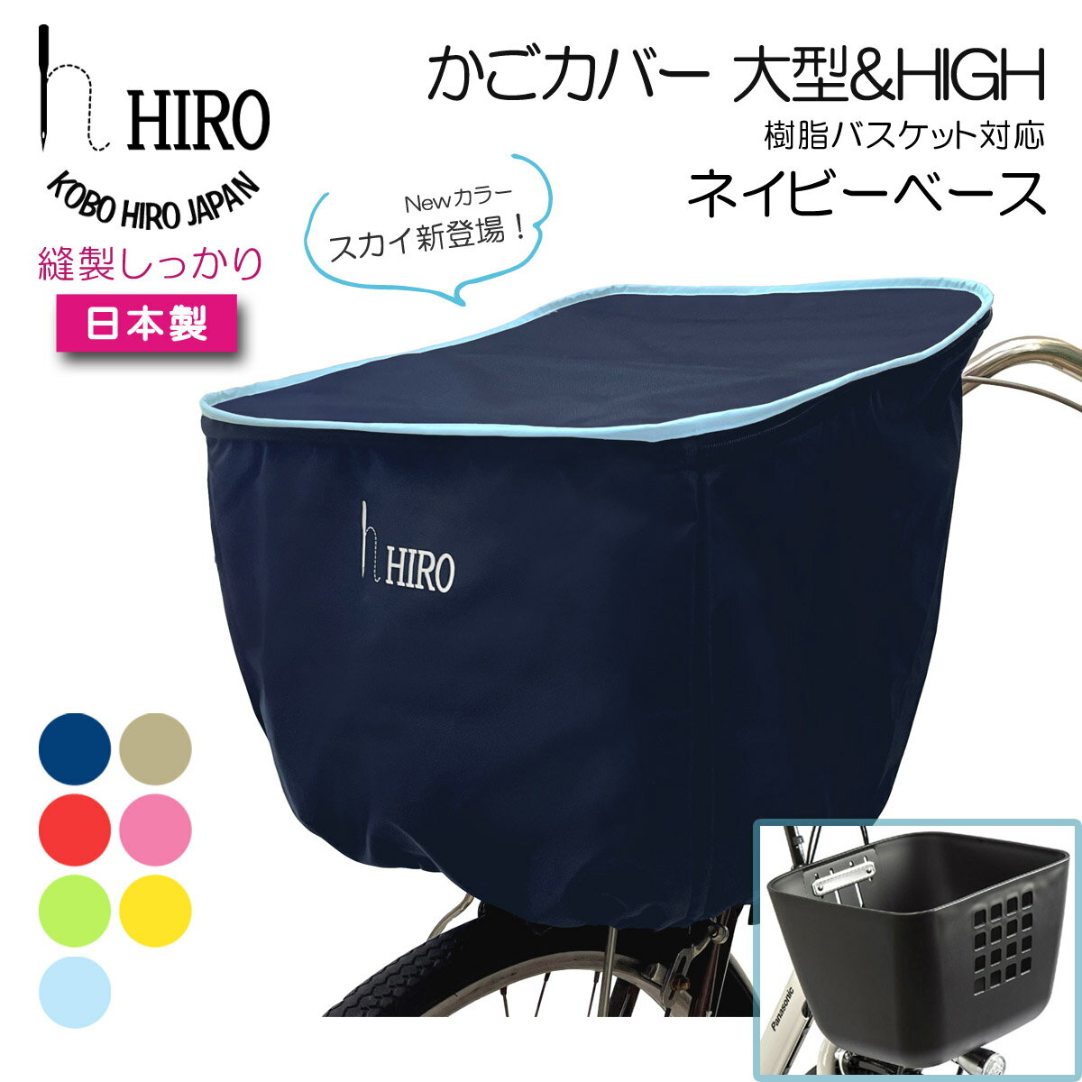 自転車 前かごカバー 大型 & HIGH 日本製 【HIRO (ヒロ) 自転車 前かごカバー 樹脂製 ギュットクルームR スムースデザインバスケット にも対応 高さ アップ 】テフォックス生地(テフロン加工)ネイビーベース 容量アップ!SBC1908-HIGH-JU-NV画像